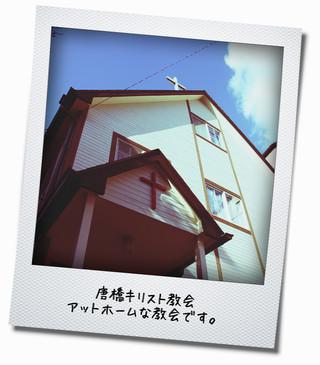 唐橋キリスト教会です。